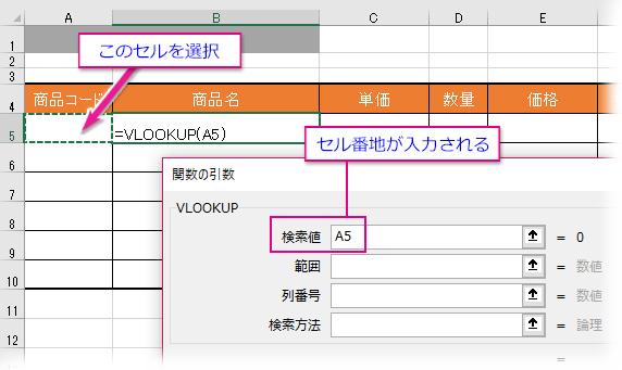 VLOOKUPの引数「検索値」を設定