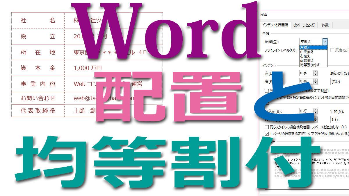 Word配置と均等割付
