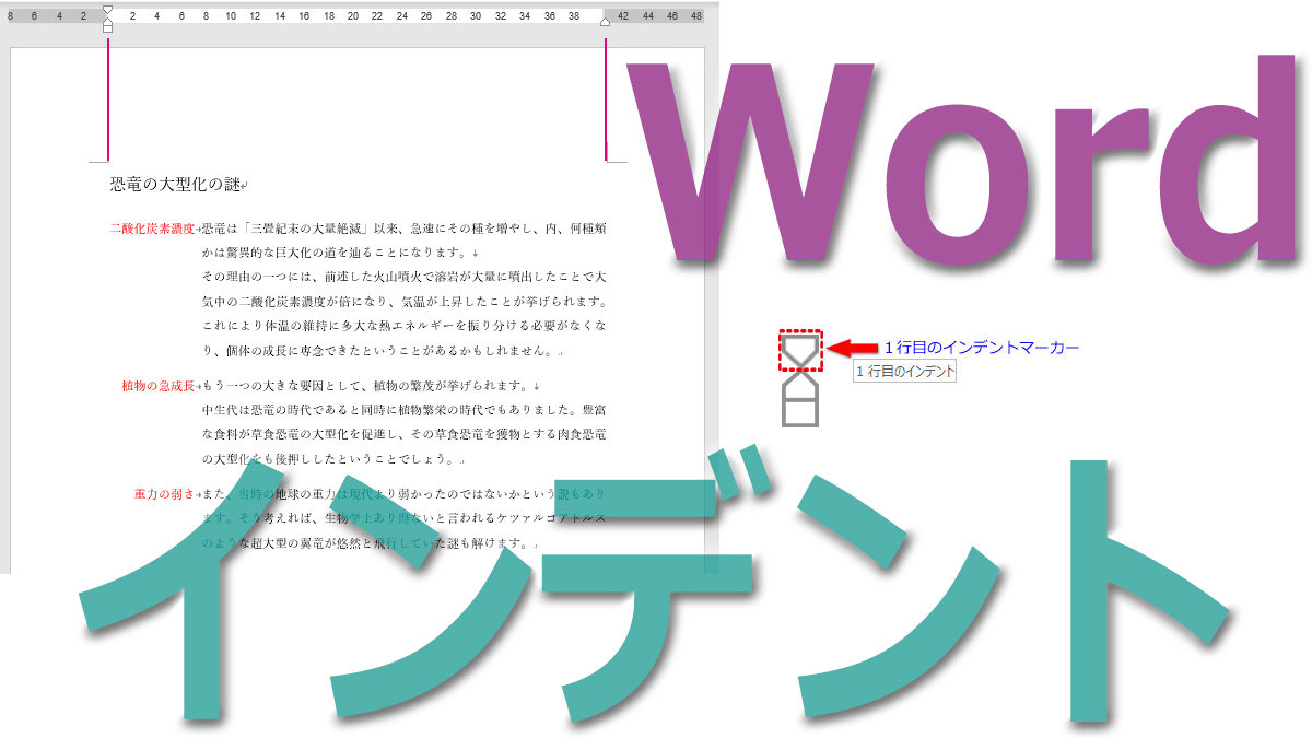 Wordインデント