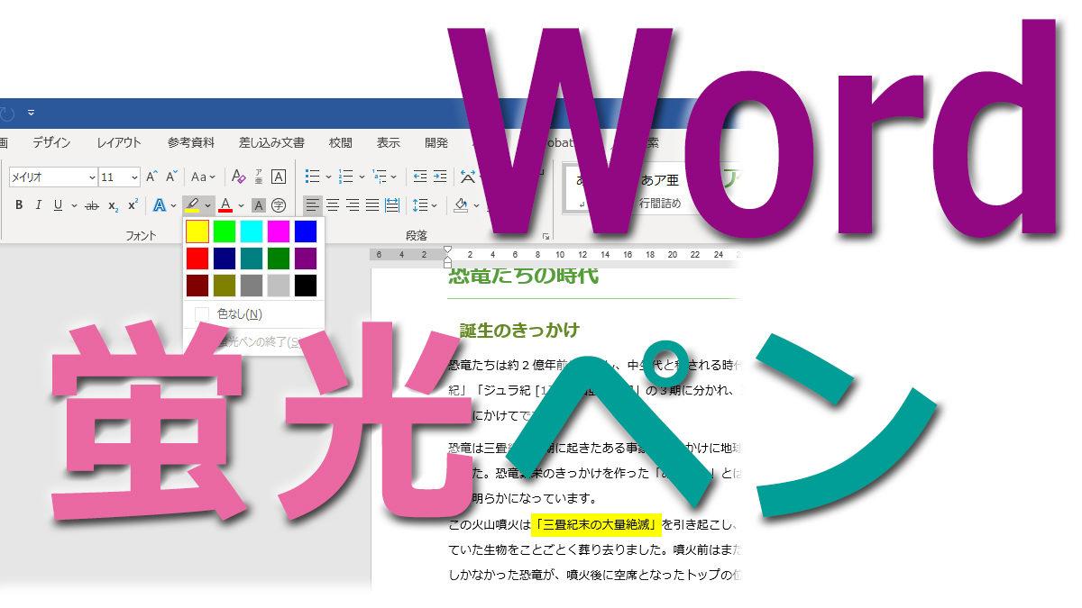 Word蛍光ペン