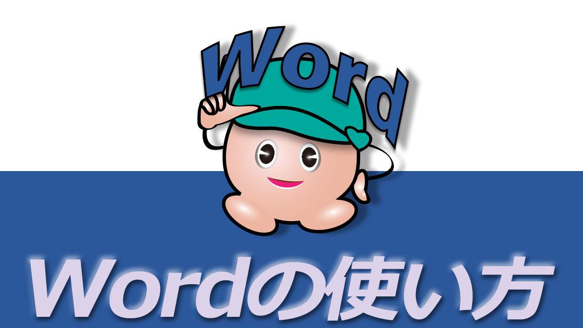 Wordの使い方