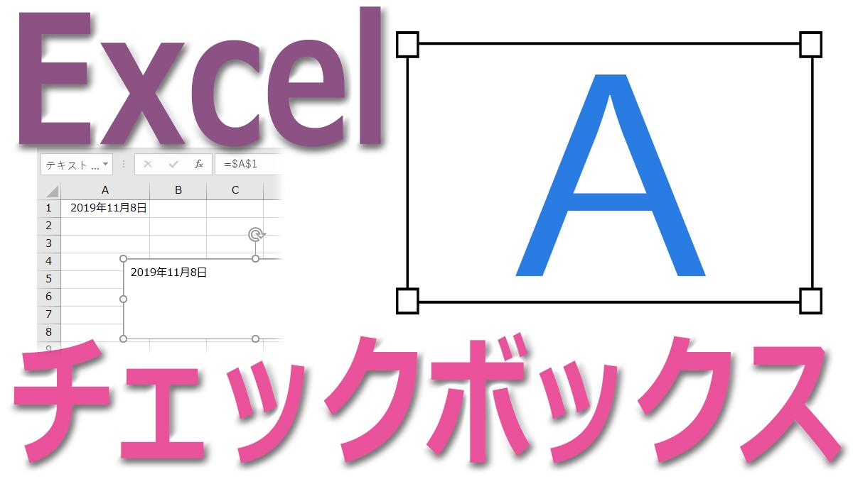 Excelでチェックボックスを使う