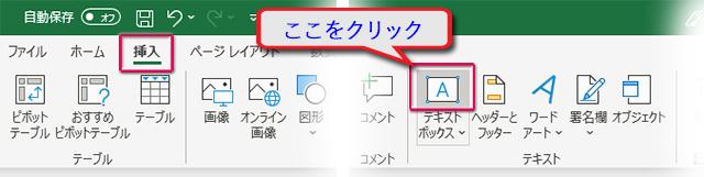 挿入タブの「テキストボックス」ボタンをクリック