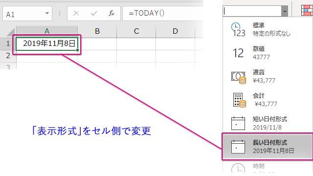 日付の表示形式をセル側で変更