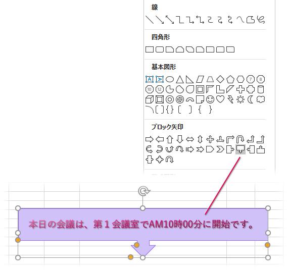テキストボックスの形を矢印型に変えた例