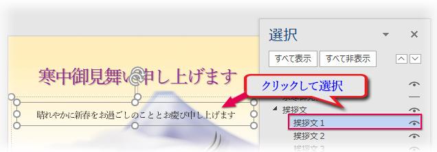 項目名をクリックして、テキストボックスを選択