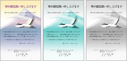 ビジネス(会社・法人)用の寒中見舞いテンプレート3バージョン