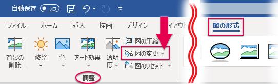 「図の変更」ボタンをクリック