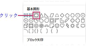 「基本図形」の中から「楕円」アイコンをクリック