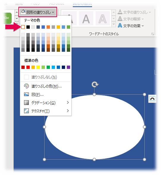 楕円を描画し、塗りつぶしを白にする