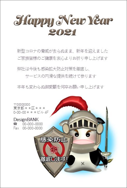 コロナ・ビジネス年賀状(1)見本