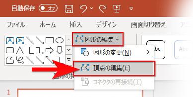 「図形の編集」→「頂点の編集」をクリック